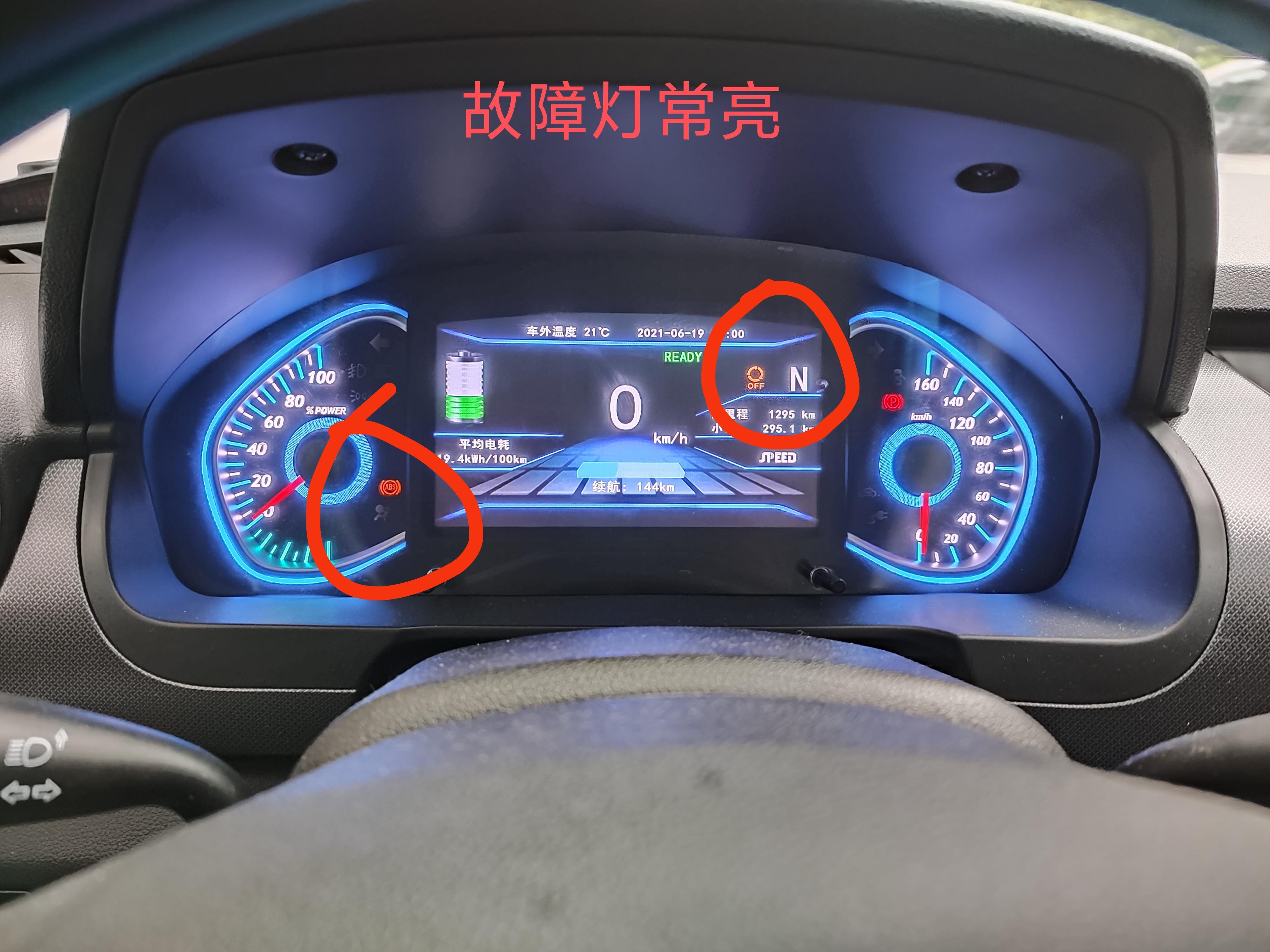 北汽新能源-EC5车辆多问题故障