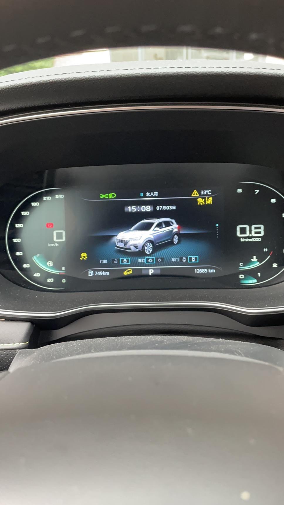 荣威-RX5车辆频繁出故障码报警