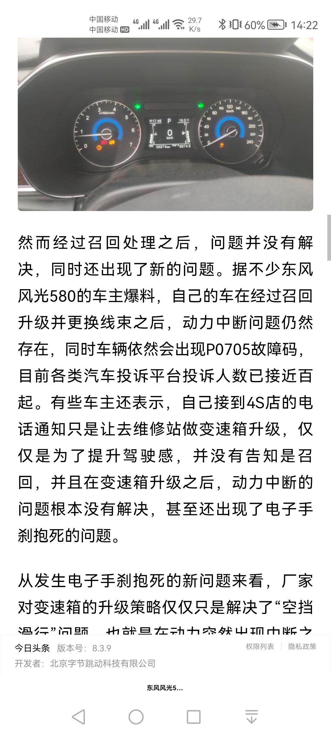 東風小康風光580車輛動力中斷問題官方召回處理后無果,且無理要求消費者自費維修