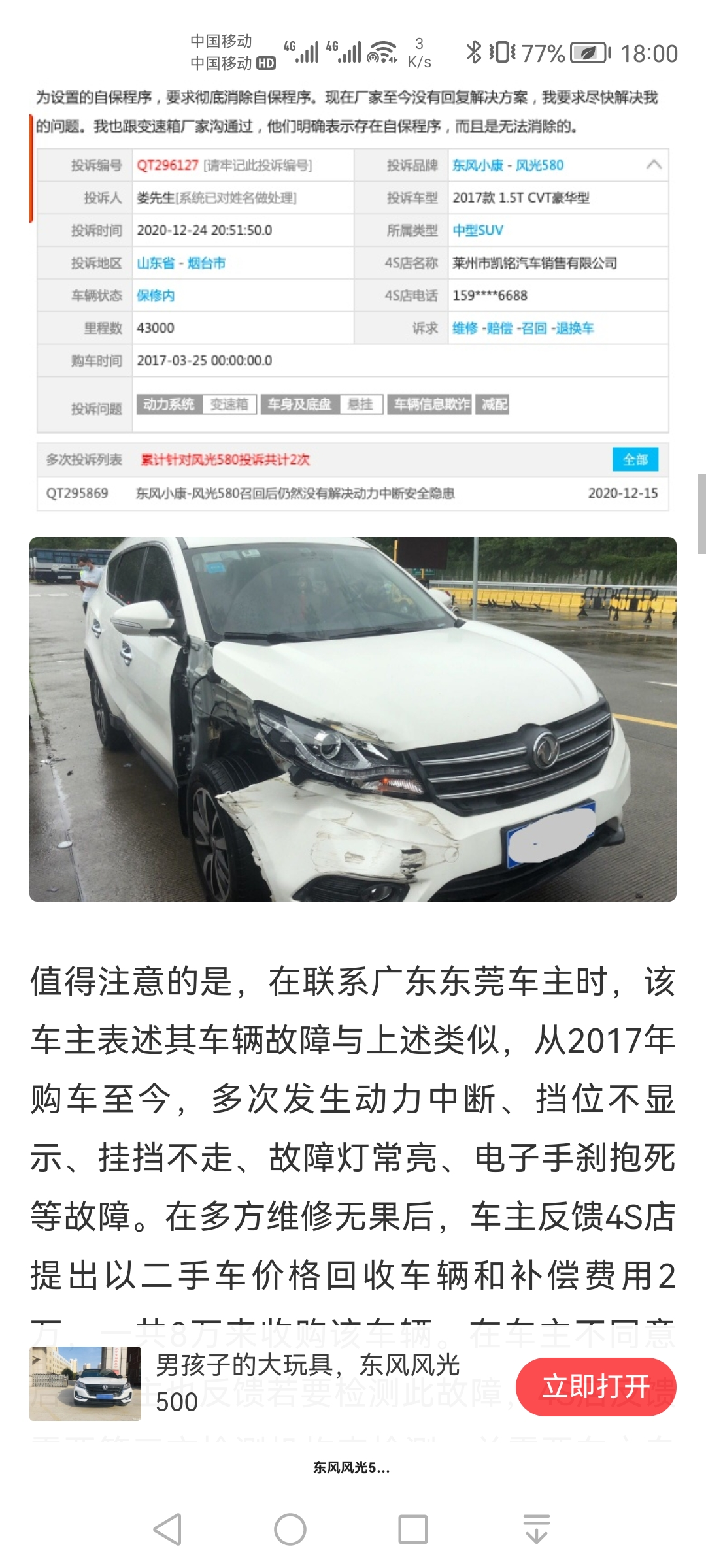 東風小康風光580車輛多次突發動力中斷,廠家無視機動車維修法以不在售后保養為由不給保修處理