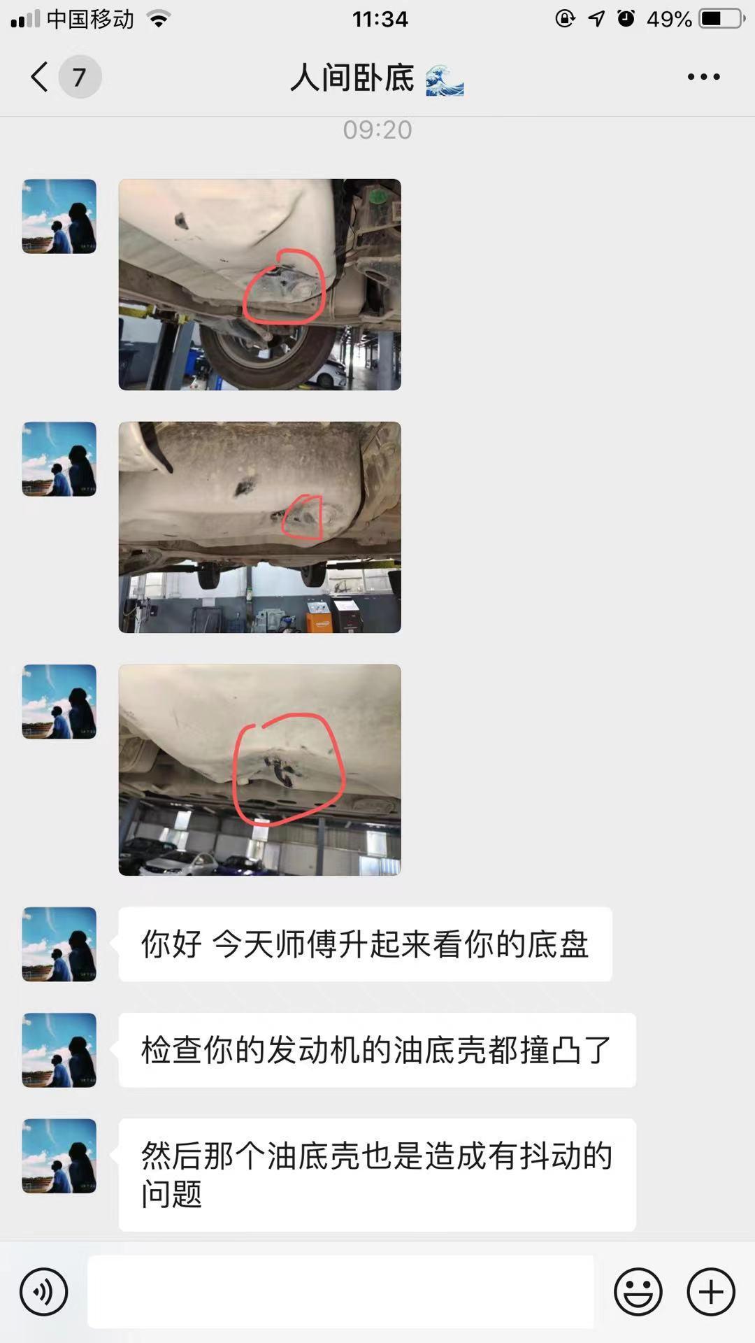 吉利汽车博越因4S店的工作人员维修操作不当,导致车辆配件损坏