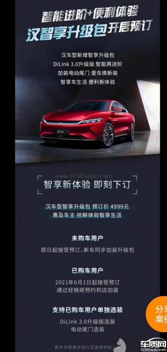 比亚迪汉厂家宣传的车机性能与实际的不符,严重影响使用安全问题