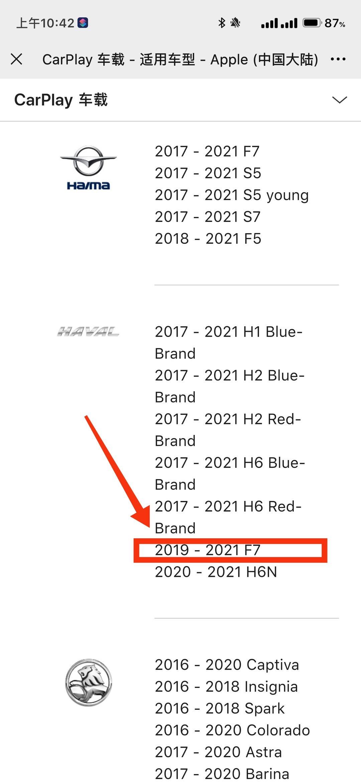 哈弗汽车F7厂家官方宣传的车机配置性能与实际的不符,严重虚假宣传来欺诈消费者