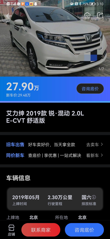 东风本田艾力绅车辆出现动力中断和方向机失灵的故障,造成行车中存在严重的安全隐患