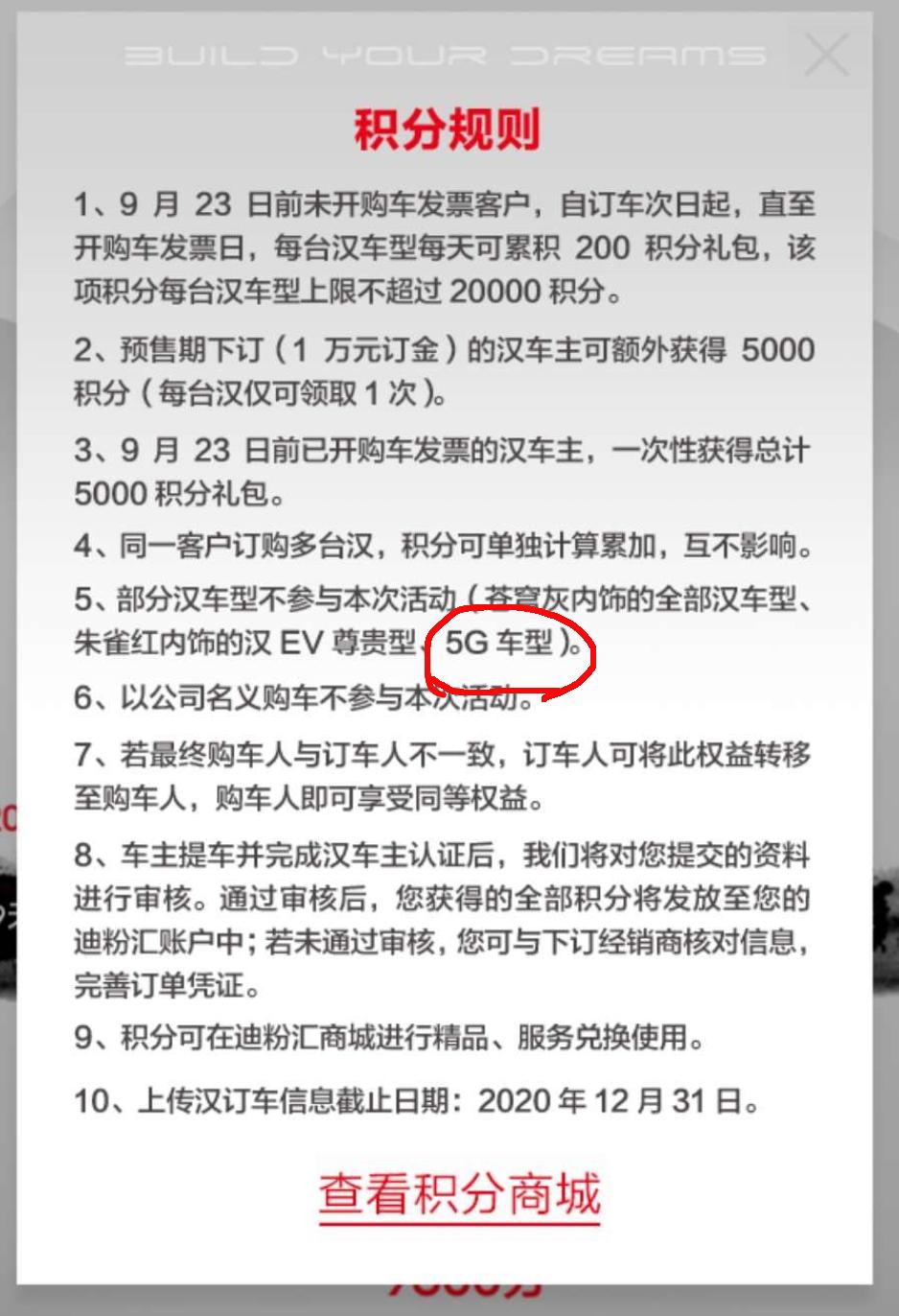 比亚迪汉厂家宣传的5G版车机与实际的严重不符,虚假宣传严重损害消费者的合法权益