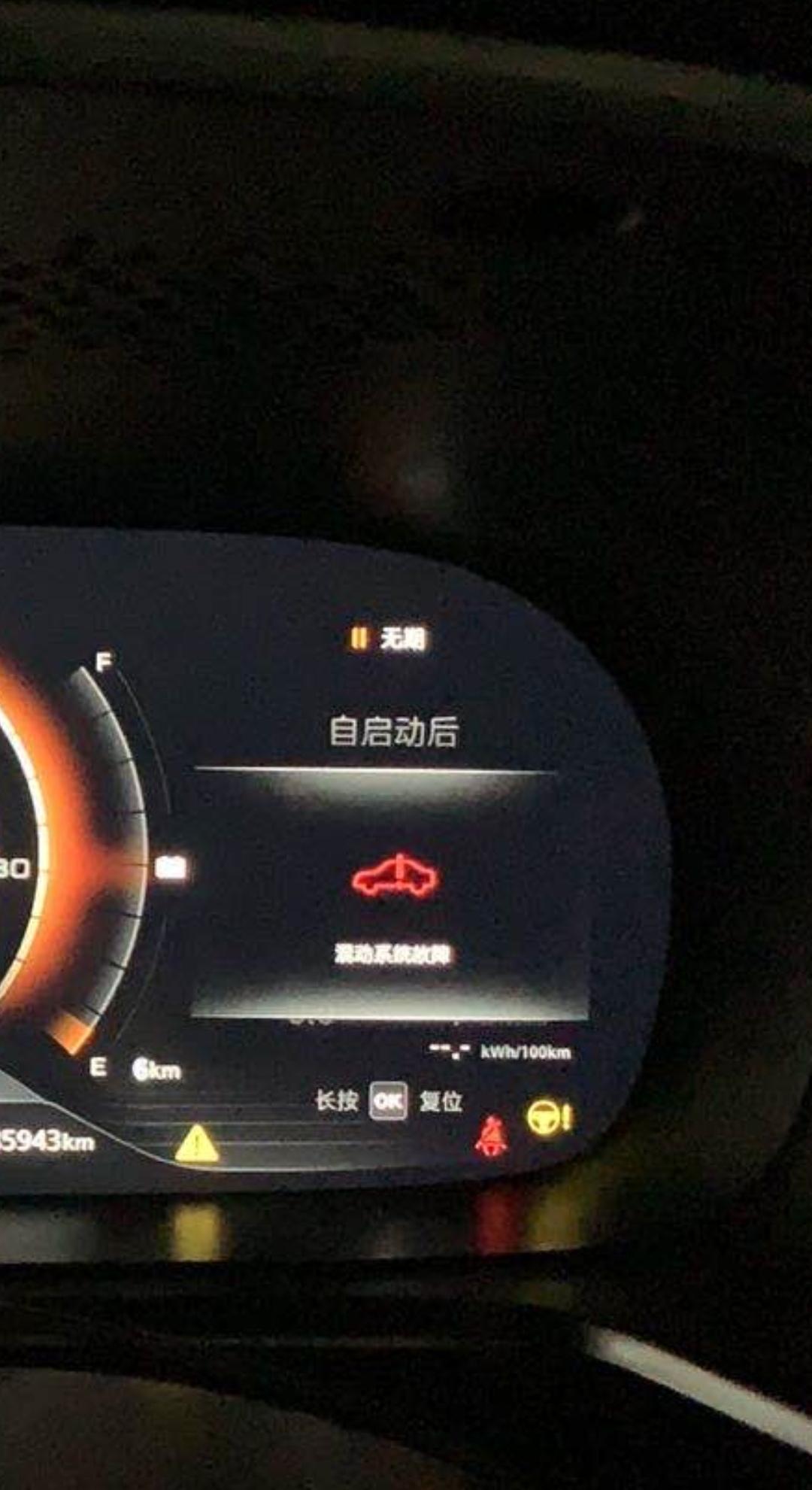 上汽荣威RX5新能源车辆多处存在质量问题,要求厂家给予合理的延保服务维修