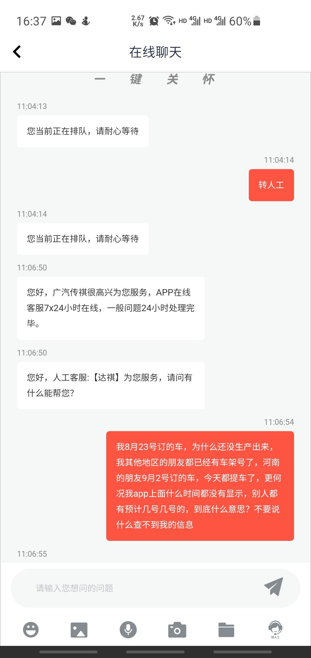 广汽传祺影豹厂家车辆产量不足,导致随机按地区交车造成存在交车不公平的行为