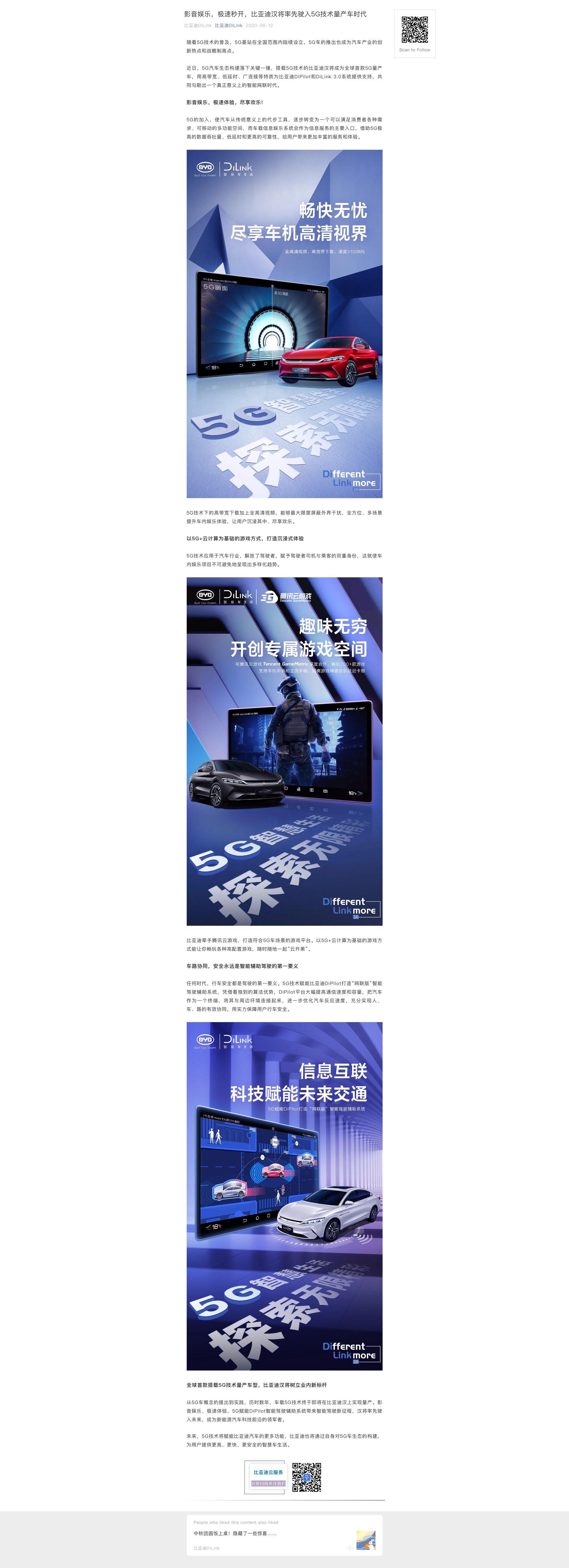 比亚迪汉厂家虚假宣传车机配置性能,严重损害消费者的合法权益